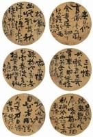 高奇峰(1889-1933)行书 - 4997 - 中国书画(一) - 2007秋季艺术品拍卖会 -收藏网