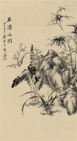 五清图 立轴 水墨绢本 -  - 中国书画二 - 2011秋季艺术品拍卖会 -收藏网