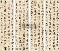 书法 四屏 纸本 - 140441 - 中国书画 - 2011春季艺术品拍卖会 -收藏网
