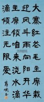 书法 立轴 纸本 - 1096 - 中国书画(一) - 2011春季艺术品拍卖会 -收藏网
