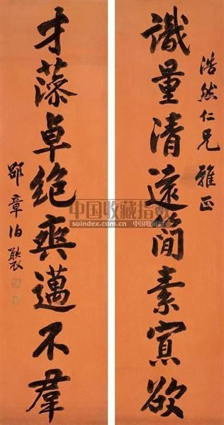 邵章 书法对联 - - 中国扇画,古藉善本,法书楹联专场 - 2009仲夏拍卖