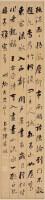 行书七言律诗 立轴 洒金纸本 - 141901 - 中国书画古代作品专场(清代) - 2008年春季拍卖会 -中国收藏网