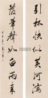 七言对联 立轴 水墨纸本 - 高式熊 - 中国书画(二) - 2006年秋季艺术品拍卖会 -收藏网