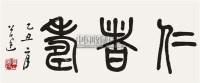 书法 镜片 水墨纸本 - 128225 - 中国书画(一) - 2011年夏季拍卖会 -收藏网