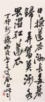 书法 立轴 纸本 - 140397 - 中国书画 - 2011中国艺术品拍卖会 -收藏网