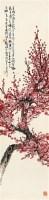 梅花 立轴 设色纸本 - 139944 - 中国书画(一) - 2011书画精品拍卖会 -收藏网