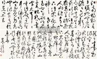 书法 手卷 水墨纸本 -  - 中国书法 - 2011夏拍艺术品拍卖会 -收藏网