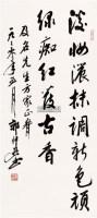 行书 立轴 纸本 - 10779 - 中国书画(一) - 2011年春季拍卖会 -收藏网