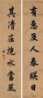 行书七言联 立轴 纸本 - 林则徐 - 迎春艺术品专场(一) - 2007迎春艺术品专场拍卖会 -中国收藏网