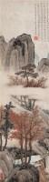 秋林策杖图 立轴 设色纸本 - 6473 - 中国古代书画 - 2006秋季拍卖会 -收藏网