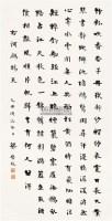 楷书 立轴 - 8168 - 中国书画 - 2011年秋季中国书画拍卖会 -中国收藏网