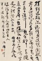 行书 立轴 纸本水墨 - 115962 - 中国书画(二) - 2011春季艺术品拍卖会 -收藏网