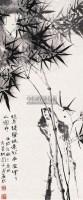 竹石图 托片 水墨纸本 - 柳子谷 - 中国书画 - 2005年艺术品拍卖会 -收藏网