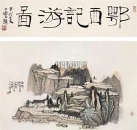 鄂西记游图 立轴 设色纸本 - 宋玉麐 - 中国当代书画 - 2006春季大型艺术品拍卖会 -收藏网