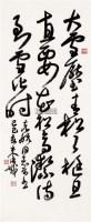 书法 立轴 纸本 - 140498 - 中国书画(一) - 2011春季艺术品拍卖会 -收藏网
