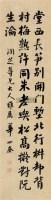 书法 立轴 纸本 - 32472 - 中国书画 - 2011年秋季大型艺术品拍卖会 -收藏网