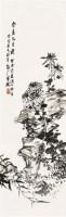 菊石图 立轴 水墨纸本 - 符铸 - 江山如画——近现代书画专场 - 2011年首届大型艺术品拍卖会 -收藏网