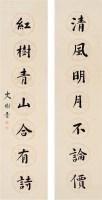 书法对联 立轴 水墨瓦当纸本 - 史树青 - 中国书画 - 2007秋季艺术品拍卖会 -收藏网