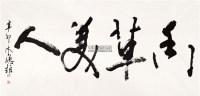 书法 软片 - 123082 - 中国书画(二) - 2011秋季书画拍卖会 -收藏网