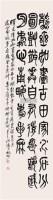 纂书 镜心 - 20870 - 中国书画 - 第69期中国书画拍卖会 -收藏网