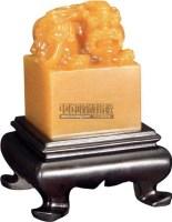 黄寿山瑞兽钮方印石 -  - 古董文玩 - 2011春季艺术品拍卖会(一) -收藏网