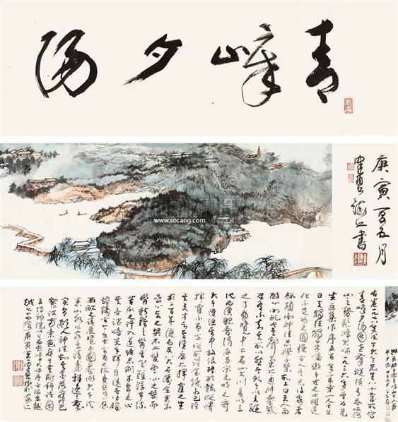 青嶂夕阳图卷 手卷 设色纸本 - 116070 - 中国书画专场 - 首届艺术品拍卖会 -收藏网