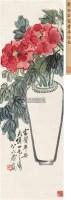 富贵平安 立轴 设色纸本 - 116087 - 霍积成堂藏画•慈善拍卖专场 - 2011秋季拍卖会 -收藏网