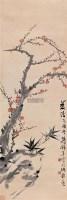 双清图 立轴 设色纸本 - 符铸 - 中国书画(一) - 2005年春季拍卖会 -中国收藏网