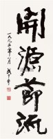 书法 立轴 水墨纸本 - 武中奇 - 中国书画(四) - 2011春季艺术品拍卖会 -中国收藏网