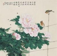 富贵花开 - 周彦生 - 中国书画 - 壬辰迎春 -收藏网