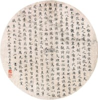 书法 圆光 - 6208 - 中国书画 - 2011年秋季大型艺术品拍卖会 -收藏网