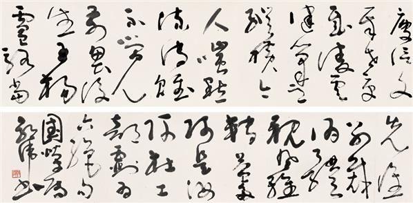 郭伟 书法 手卷 纸本 - 125661 - 中国书画紫砂茗壶 - 2006年秋季拍卖会 -收藏网