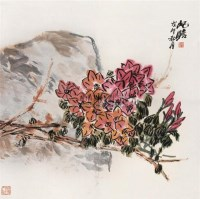 花石图 立轴 设色纸本 - 朱屺瞻 - 中国书画(一) - 2006年秋季艺术品拍卖会 -收藏网