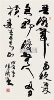 舒传曦 书法 镜心 水墨纸本 - 舒传曦 - 中国书画(一) - 2006秋季大型艺术品拍卖会 -收藏网
