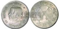 1912年孙中山像中华民国开国纪念币贰角银币(LM61) -  - 金银币 - 2010秋季拍卖会 -收藏网