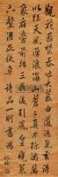 书法 立轴 纸本 - 纪晓岚 - 大众典藏 - 2011年第六期大众典藏拍卖会 -收藏网