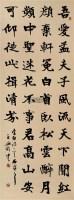 书法 立轴 水墨纸本 - 46735 - 中国书画 - 第117期月末拍卖会 -收藏网