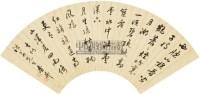 书法 扇面 水墨纸本 - 查升 - 中国书画 - 2011春季拍卖会 -收藏网