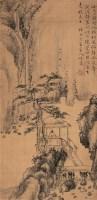 山水 框 水墨绢本 - 郭味蕖 - 中国书画 - 2005年艺术品拍卖会 -收藏网