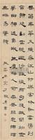 丁敬 隶书 立轴 - 丁敬 - 中国书画专场 - 2007年仲夏拍卖会 -收藏网