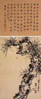 墨松 立轴 - 汤涤 - 中国书画(一)   - 2006年秋季艺术品拍卖会 -中国收藏网