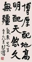 徐悲鸿书法 -  - 中国书画 - 北京三千年艺术品拍卖会 -收藏网