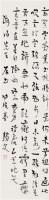 马一浮 甲戌(1934年)作 书法 立轴 水墨纸本 - 马一浮 - 中国书画(三) - 2006秋季拍卖会 -收藏网
