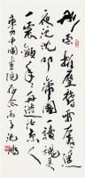 沈鹏书法 -  - 中国书画 - 2008秋季艺术品拍卖会 -收藏网