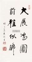书法 立轴 水墨纸本 - 7957 - 中国书画专场 - 2011夏季艺术品拍卖会 -收藏网