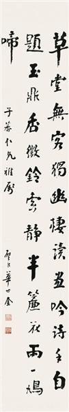 华世奎(1863-1941)楷书 屏轴 - 4804 - 中国书画(一) - 2007秋季艺术品拍卖会 -收藏网