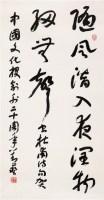 刘艺 书法 镜心 水墨纸本 - 刘艺 - 中国书画 - 2006首届艺术品拍卖会 -收藏网