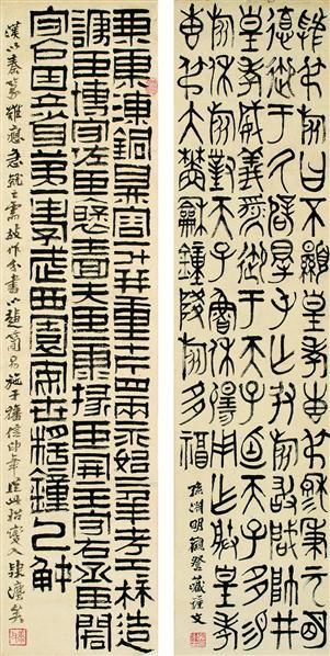 篆书对屏 - 49354 - 中国书画 - 2007秋季艺术品拍卖会 -收藏网