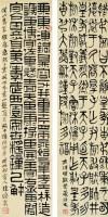 篆书对屏 - 49354 - 中国书画 - 2007秋季艺术品拍卖会 -中国收藏网
