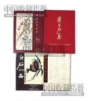 《齐白石集》1974年、《齐白石作品展》1988年、《白石小品》1979年、《齐白石书法篆刻》1980年 -  - 中国书画 - 第365次拍卖会 -中国收藏网